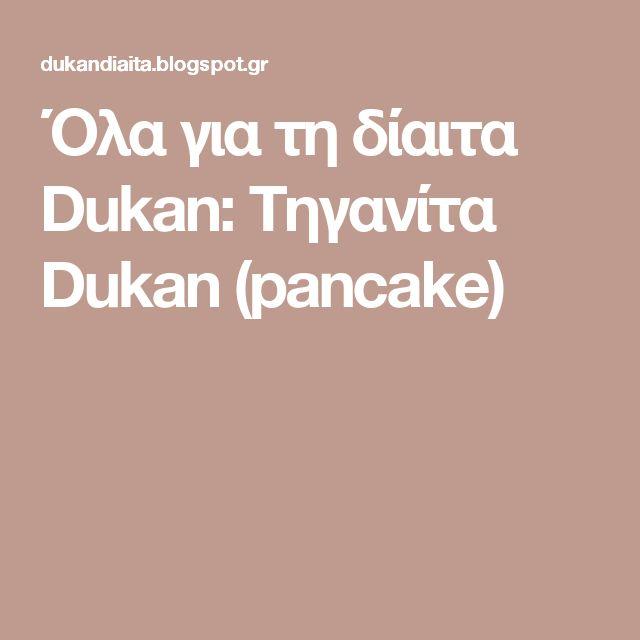 Όλα για τη δίαιτα Dukan: Tηγανίτα Dukan (pancake)
