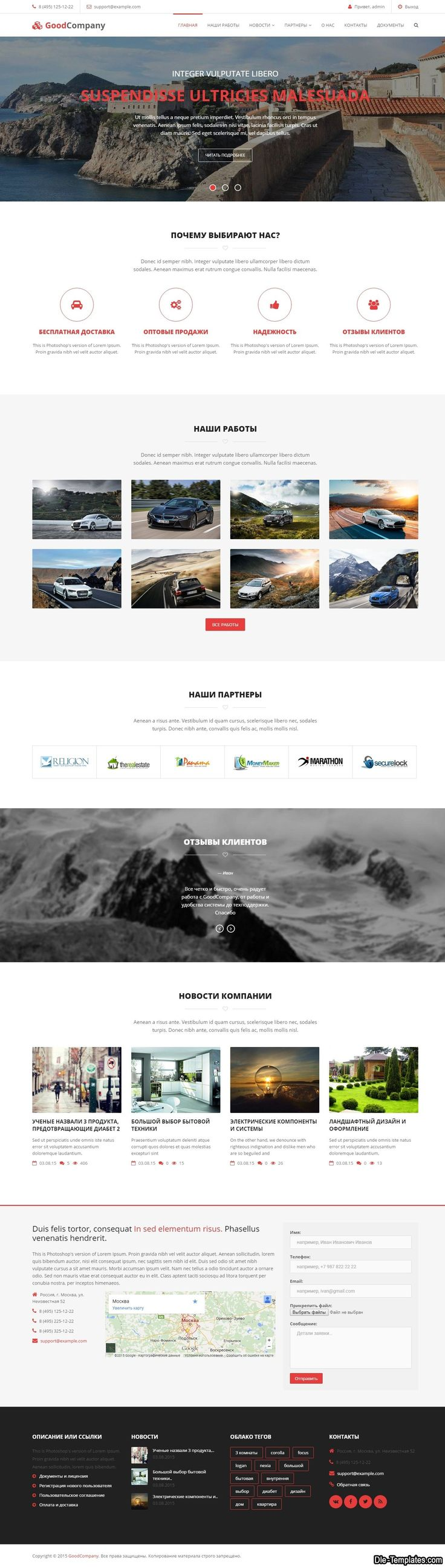GoodCompany для DLE #templates #website #шаблон #сайт #web