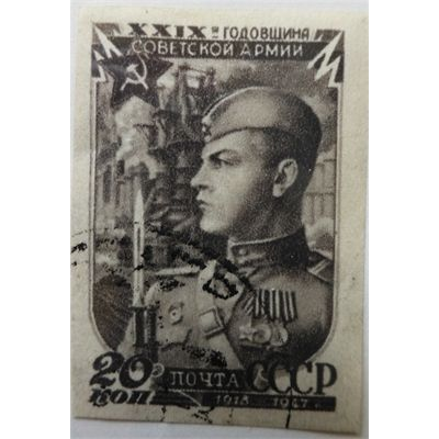 Russia, 29th Anniversary of Soviet Army, 1947, used