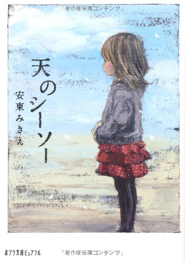 天のシーソー (ポプラ文庫ピュアフル)   安東みきえ   本   Amazon.co.jp