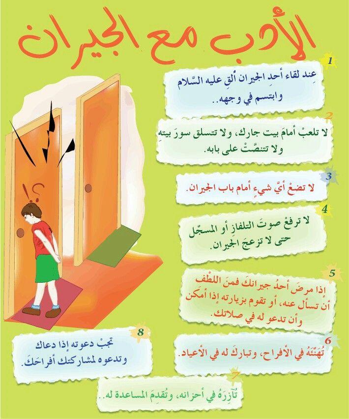 الادب مع الجيران Islamic Calligraphy