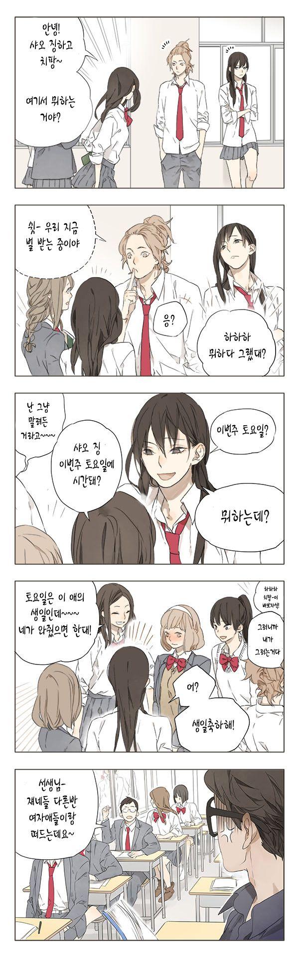 아까 올렸던 당당하게 여자 엉덩이 만지는 방법의 풀버젼[?]이랍니다<여자애들이 이름앞에 샤오를 붙이는건 일본으로 치면 ~~쨩 같은건가봐요작가 픽시브- http://www.pixiv.net/member.php?id=721804