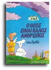 http://www.protoporia.gr/o-theos-einai-kalos-anthropos-p-295795.html