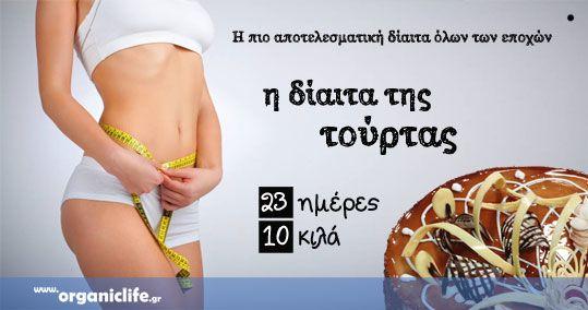 27-i-diaita-tis-tourtas