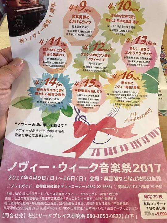 ノヴィー・ウィーク音楽祭2017 4/9〜4/16 松江城、興雲閣、島根県民会館、カラコロ工房、カラコロ美術館でコンサートがあるそうです チケットもありますので、ご興味のある方は言ってくださいませ