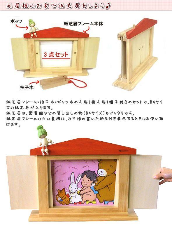 【楽天市場】紙芝居を始めよう!お話しの館(紙芝居フレーム):逸品shopコレコレ