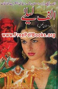 Alif Laila Hazar Dastan Complete Free Download in PDF. Alif Laila Hazar Dastan Complete Read online in PDF Format. Very Famous Novel for women in Pakistan.