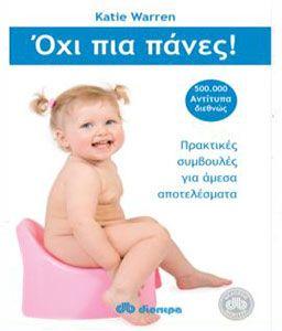 Διαγωνισμός με δώρο 3 αντίτυπα του βιβλίου «Όχι πια πάνες!»