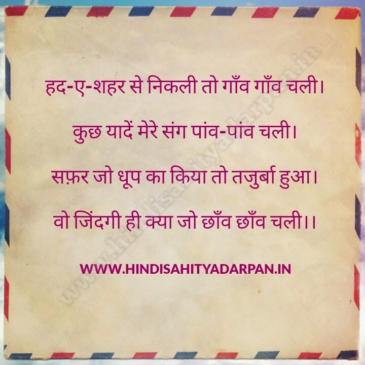 17+ Best Images About Inspirational Shayari & Poems On