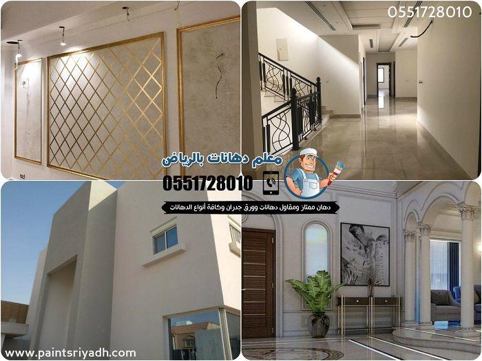صباغ بالرياض 0551728010 رقم صباغ الرياض Outdoor Decor Decor Home Decor