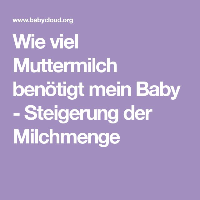 wie viel muttermilch ben tigt mein baby steigerung der milchmenge baby pinterest baby. Black Bedroom Furniture Sets. Home Design Ideas