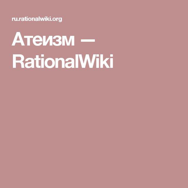Атеизм — RationalWiki