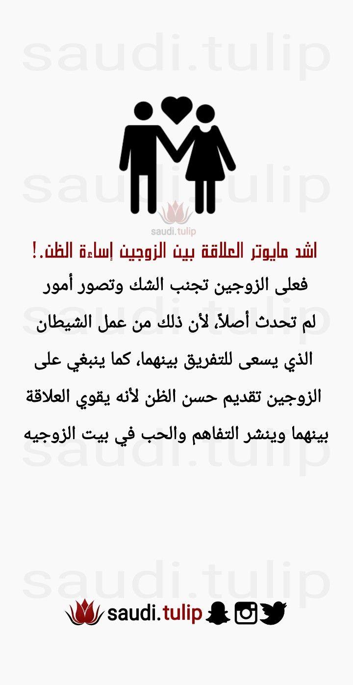 Pin By Saudi Tulip On نصائح أسرية وزوجية Memes Movie Posters Poster