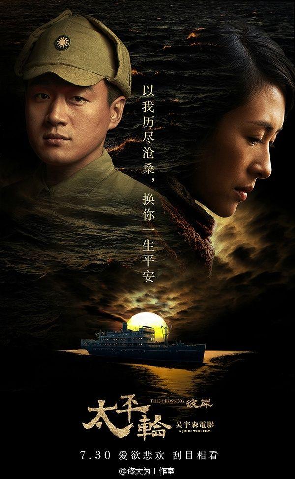 Thái Bình Luân 2 - Chuyến Tàu Định Mệnh 2