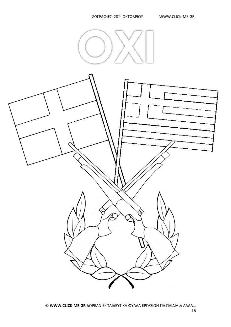 Ζωγραφιές 28ης Οκτωβρίου 18 - Σημαίες χιαστί, τουφέκια, στεφάνι & ΟΧΙ