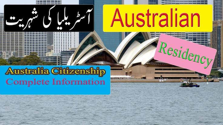 How to Get Australian Citizenship and How to Get Australian Latest News 2017 Urdu/Hindi.