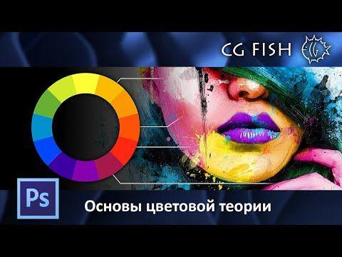 Основы цветовой теории - Хобби и образование - Видео в Воскресенске - Воскресенск-Инфо