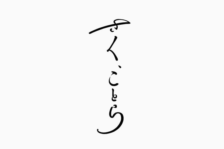 さく、ことら logo by UMA design