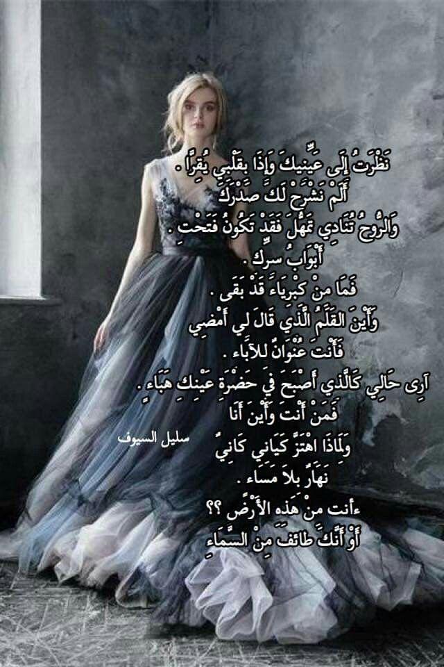 Pin By Ghada Elsayed On كلمات لها معني الجزء الثاني Victorian Dress Dresses Fashion