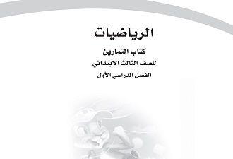 تحميل كتاب رياضيات ثالث ثانوي الفصل الاول