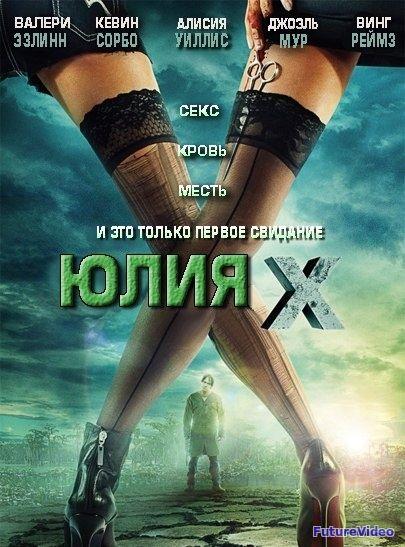 Юлия Икс (2011) — смотреть онлайн в HD бесплатно — FutureVideo