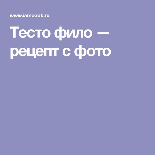 Тесто фило — рецепт с фото