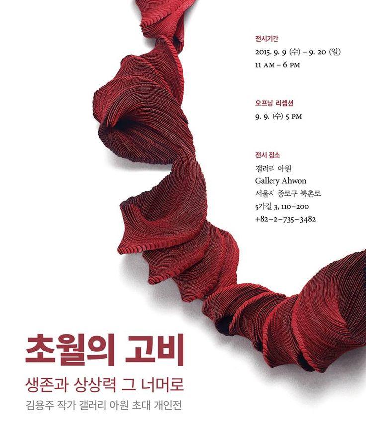 Yong Joo Kim  Gallery Ahwon - 9-20 sept 2015