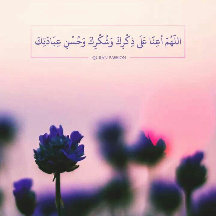 في بداية يوم جديد اذكر ربك واشكره وقول الحمدلله Quran Verses Quran Arabic Quotes