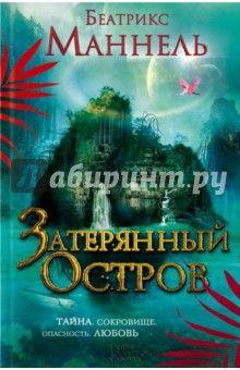 Беатрикс Маннель - Затерянный остров обложка книги