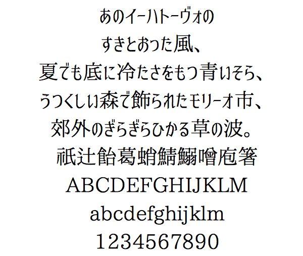 Koku Mincho Regular Download - Free Japanese Fonts