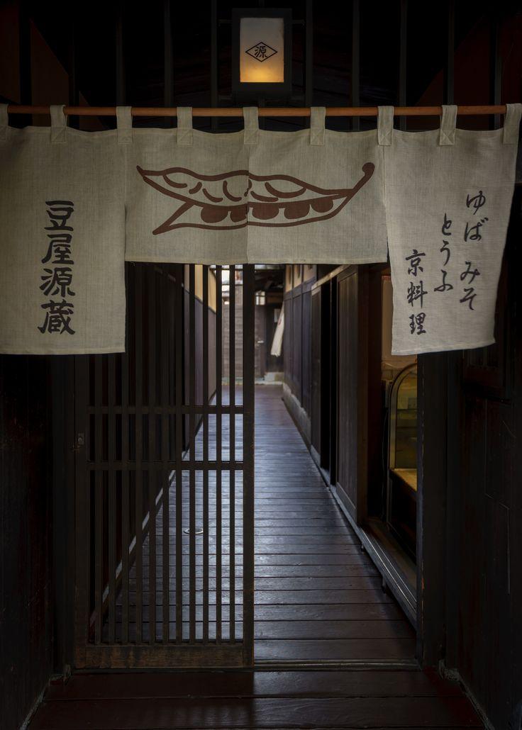 豆屋源蔵 KYOTO, JAPAN