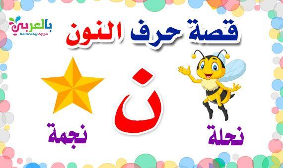 قصة حرف النون قصص الحروف الهجائية بالصور Arabic Alphabet For Kids Alphabet For Kids Arabic Kids
