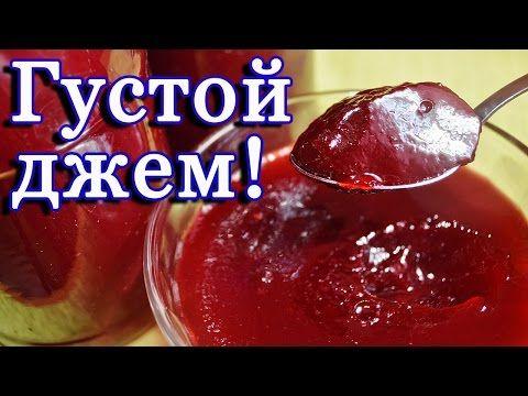 (12) Густой малиновый джем - YouTube