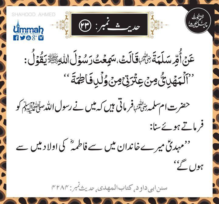 عقیدۂ ختم نبوت کا تحفظ ہر مسلمان کی ذمہ داری اس کے ایمان کا تقاضہ اخرت میں حصول جنت اور شفاعت رسول کا ذریعہ ہے ختم نبوت 23 جوامع الکلم 115 Cyber Math Teams