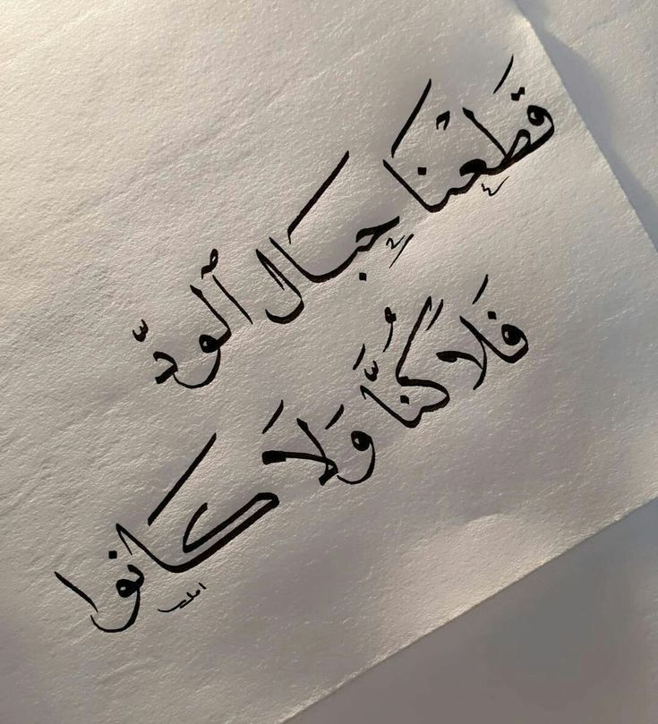 Pin By أستغفرالله On صيد الخاطر In 2021 Sweet Love Quotes Inspirational Quotes About Success Arabic Love Quotes