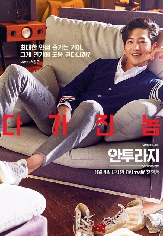 Seo Kang Joon plays Cha Young Bin, the star.