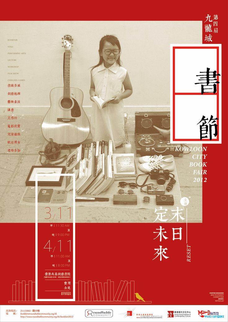 Kowloon City Book Fair 2012