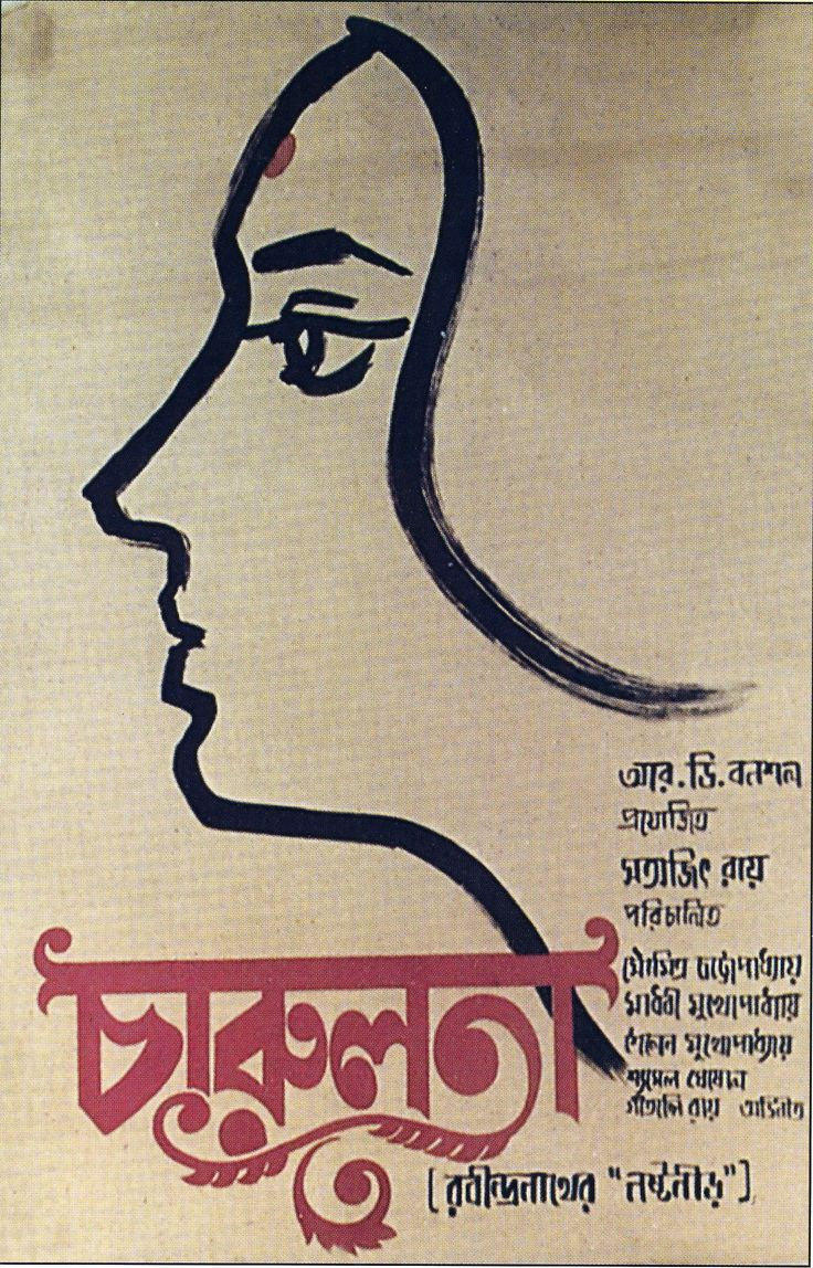 Charulata - 1964 - Satyajit Ray http://7artcinema.online.fr/en_7artcinema_cinema_7art_movie_film_satyajit_ray_1964_charulata.html 7 Art Cinema | https://www.facebook.com/7artcinema | http://7artcinema.online.fr