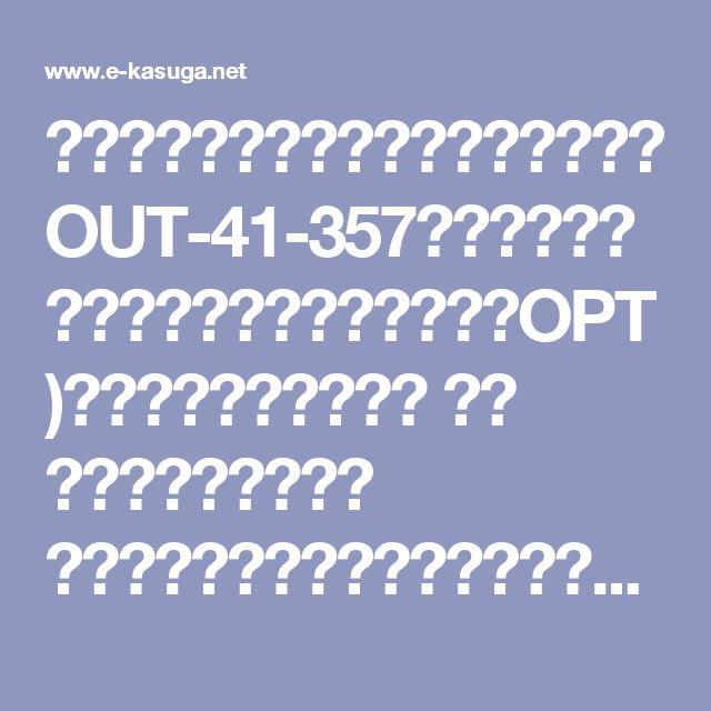 アウトプットトランス(シングル用) OUT-41-357/アウトプットトランス/出力トランス(OPT)/真空管アンプキット 販売 格安/電源トランス 秋葉原【春日無線変圧器】真空管アンプ 通販/真空管オーディオ用 出力トランス