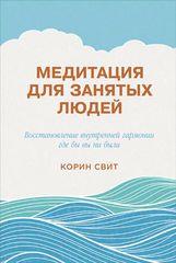 Медитация для занятых людей: Восстановление внутренней гармонии где бы вы ни были, Корин Свит — читать книгу онлайн