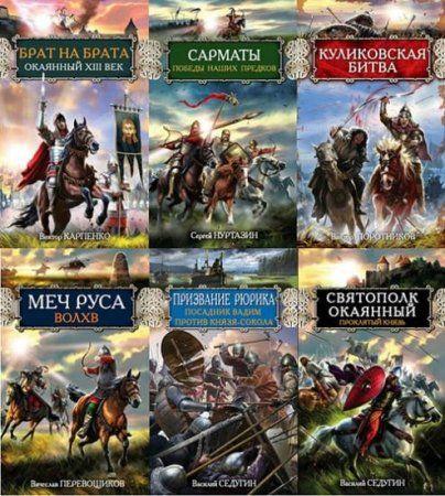 Русь изначальная - Книжная серия - 74 книги (2007-2014) FB2