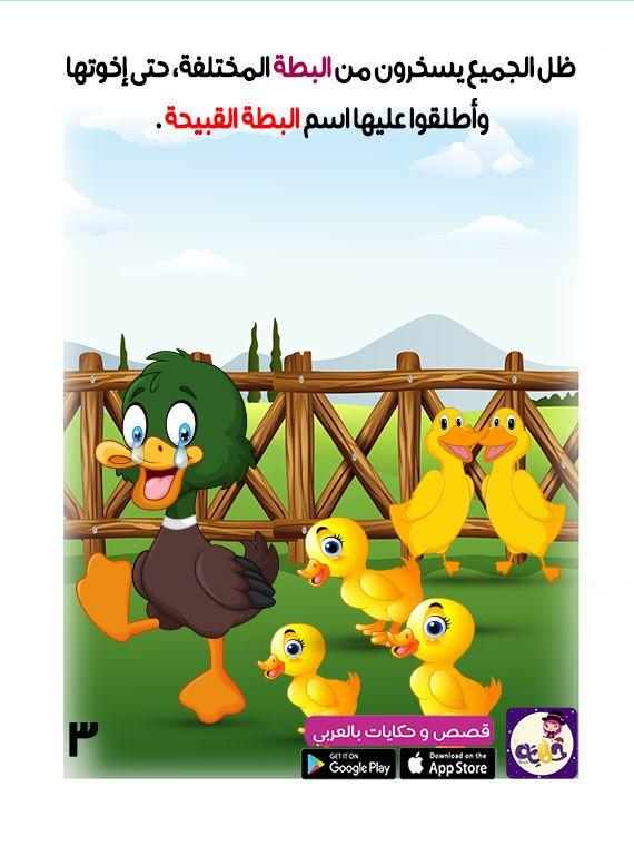 قصة البطة القبيحة للاطفال من قصص الحيوانات للاطفال قصص تربوية مفيدة للطفل قصص قبل النوم Stories For Kids Pikachu Character