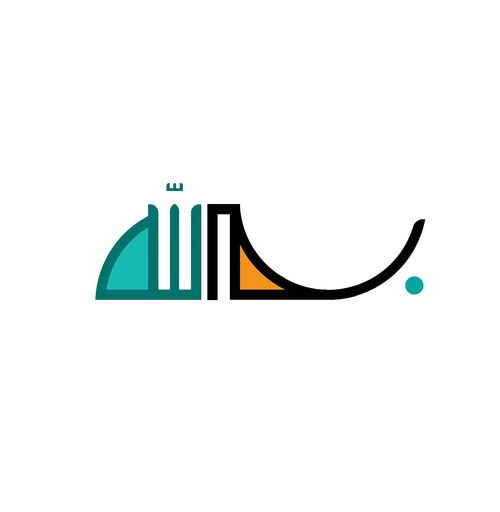 Arabic typography beautiful and modern examples the