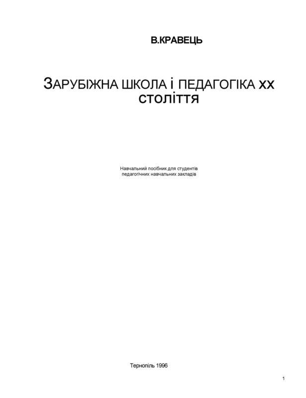 Зарубіжна школа та педагогіка XX століття [uk]