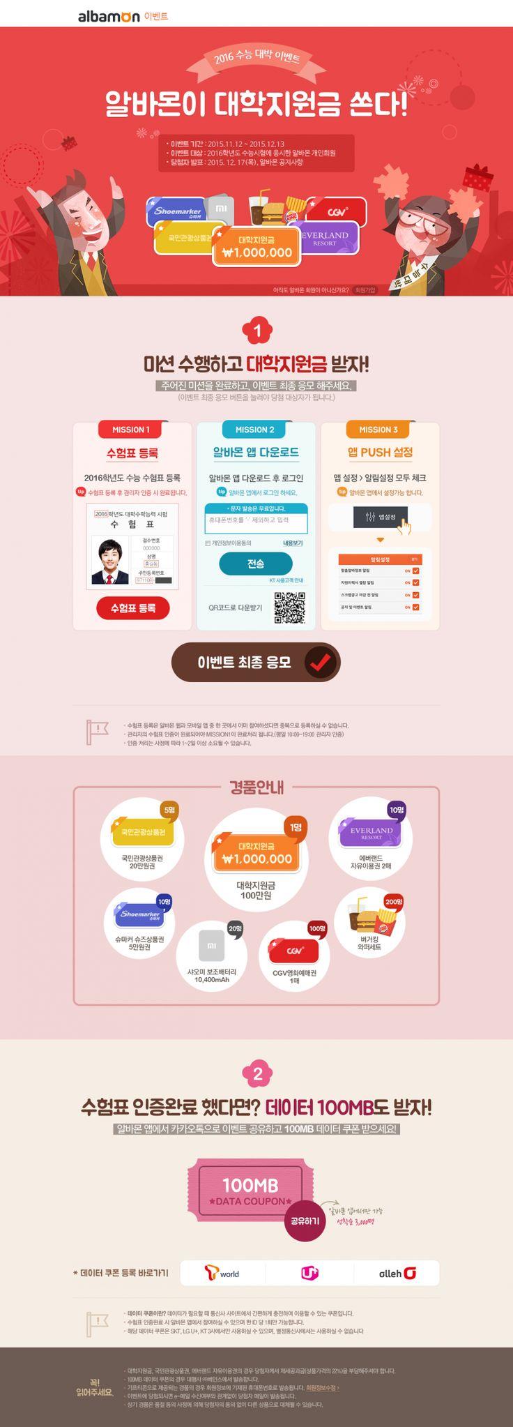 2016 수능 대박 이벤트 > 이벤트 | 페어아이 - 박람회,공연,전시,이벤트,축제,행사 정보를 한곳에서!!