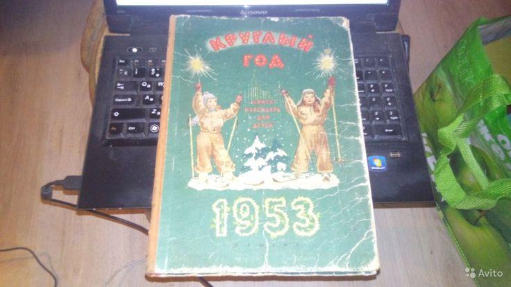 Круглый год, 1953. Детство СССР - http://samoe-vazhnoe.blogspot.ru/  #календарь_круглыйгод