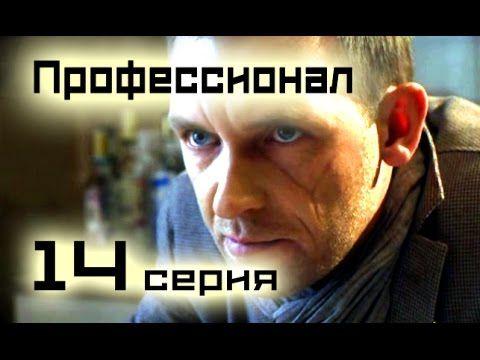 Сериал Профессионал 14 серия (1-16 серия) - Русский сериал HD