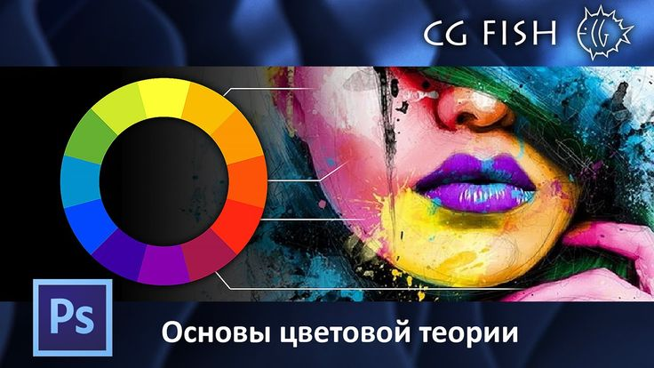 Основы цветовой теории
