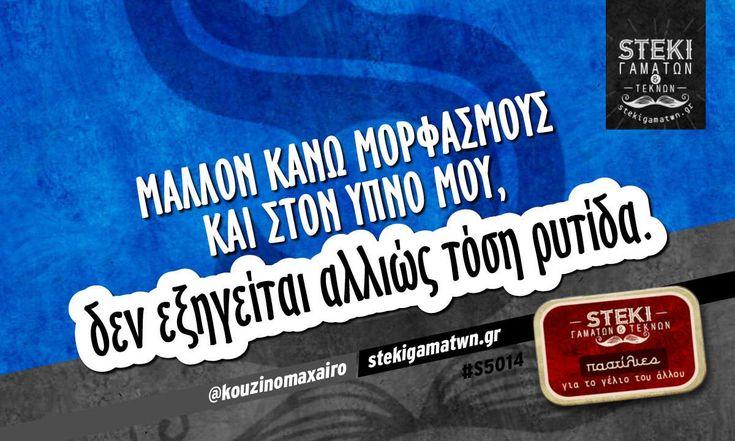 Μάλλον κάνω μορφασμούς  @kouzinomaxairo - http://stekigamatwn.gr/s5014-2/