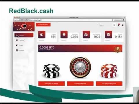Самое честное Интернет казино RedBlack Cash   Играй и зарабатывай биткоин